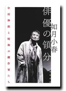 俳優の領分 文学/エッセイ/演劇 俳優の領分 ──中村伸郎と昭和の劇作家たち 如月小春著 46判